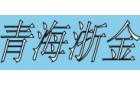 青海浙金矿业有限公司