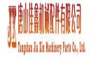 唐山佳鑫机械配件有限公司