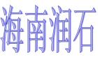 海南润石投资有限责任公司