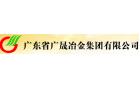 广东晟源矿业有限公司