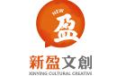 中山新盈文化创意产业发展有限公司