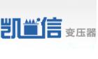 安阳凯信变压器有限责任公司