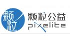 广州市越秀区颗粒公益传播发展中心最新招聘信息