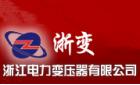 浙江电力变压器有限公司