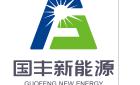 国丰新能源江苏有限公司