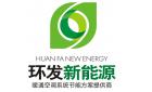 陕西环发新能源技术有限责任公司