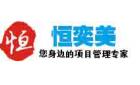 北京恒奕美科技有限公司