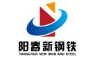 阳春新钢铁有限责任公司