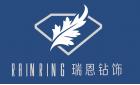 北京德瑞恩钻石有限公司