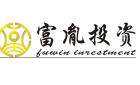 广州富胤投资管理有限公司