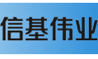 上海信基线缆有限公司