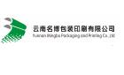 云南名博包装印刷有限公司
