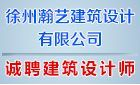 徐州瀚艺建筑设计有限公司