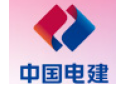 中國電建集團河北省電力勘測設計研究院有限公司上海分公司最新招聘信息