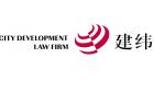上海市建纬(深圳)律师事务所