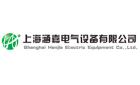 上海涵嘉电气设备有限公司