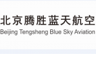 北京腾胜蓝天航空服务有限公司
