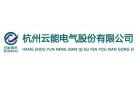 杭州云能電氣股份有限公司