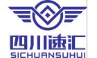 四川速汇资产管理有限公司