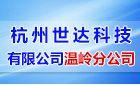 杭州世達科技有限公司溫嶺分公司