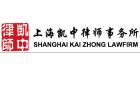 上海凯中律师事务所