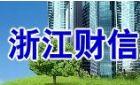 浙江财信工程咨询有限公司最新招聘信息
