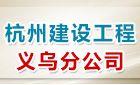 杭州市竖坐工程操持无限公司义乌分公司