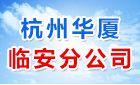 杭州华厦建筑咨询有限公司临安分公司