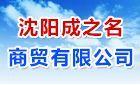 沈阳成之名商贸有限公司最新招聘信息