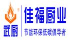 武漢佳福節能環保高科股份有限公司