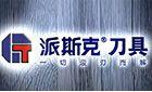 重庆派斯克刀具制造股份有限公司