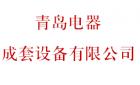 青岛电器成套设备有限公司