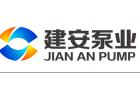 江苏建安泵业制造有限公司