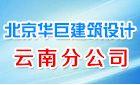 北京华巨建筑设计有限公司云南分公司