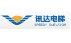 广东讯达电梯有限公司