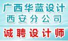 广西华蓝设计(集团)有限公司西安分公司