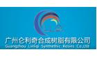 广州仑利奇合成树脂有限公司