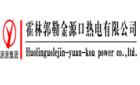 霍林郭勒金源口热电有限公司