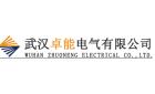 武汉卓能电气有限公司