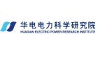 华电电力科学研究院有限公司