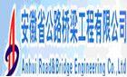安徽省公路桥梁工程有限公司