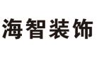 新疆海智装饰工程有限公司最新招聘信息