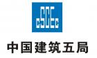中國建筑第五工程局有限公司