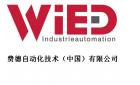 費德自動化技術(重慶)有限公司