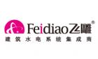 上海飞雕电器集团有限公司