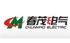 广西春茂电气自动化工程有限公司
