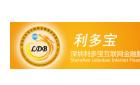 深圳利多宝互联网金融服务有限公司