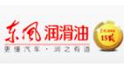 东风润滑油有限公司