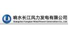 响水长江风力发电有限公司