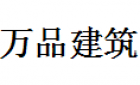 万品建筑设计(上海)有限公司